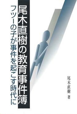 尾木直樹の教育事件簿 : フツーの子が事件を起こす時代に-電子書籍