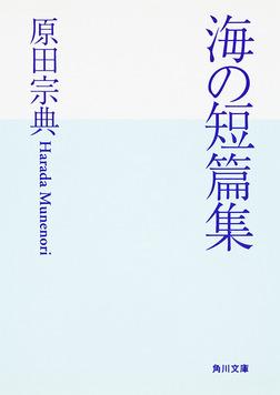 海の短篇集-電子書籍