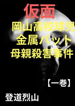 仮面 岡山高校球児 金属バット母親殺害事件【一巻】-電子書籍