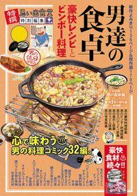 男たちの食卓 豪快レシピとビンボー料理 / 1