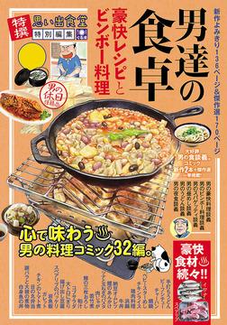 男たちの食卓 豪快レシピとビンボー料理 / 1-電子書籍