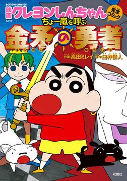 映画クレヨンしんちゃん ちょー嵐を呼ぶ 金矛の勇者-電子書籍