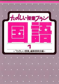 たのしい授業プラン国語1-電子書籍