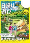 春夏秋冬ぴあ 日帰り遊び2021関西版