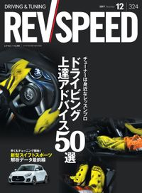 REV SPEED 2017年12月号