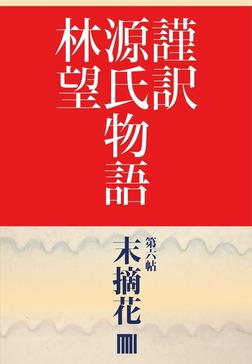 謹訳 源氏物語 第六帖 末摘花(帖別分売)-電子書籍