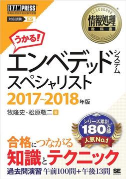 情報処理教科書 エンベデッドシステムスペシャリスト 2017~2018年版-電子書籍