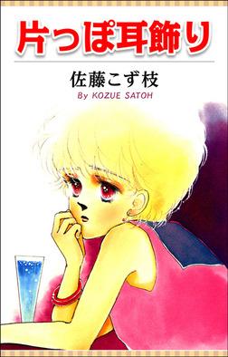 片っぽ耳飾り-電子書籍