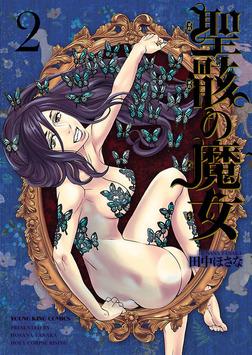 聖骸の魔女 / 2-電子書籍