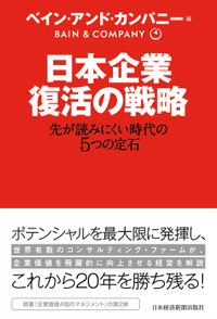 日本企業 復活の戦略 先が読みにくい時代の5つの定石(日本経済新聞出版社)