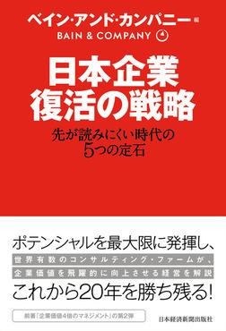 日本企業 復活の戦略 先が読みにくい時代の5つの定石-電子書籍