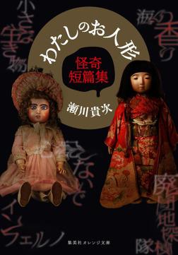 わたしのお人形 怪奇短篇集-電子書籍