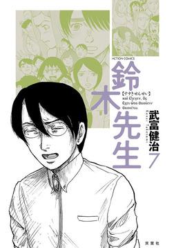 鈴木先生 : 7-電子書籍