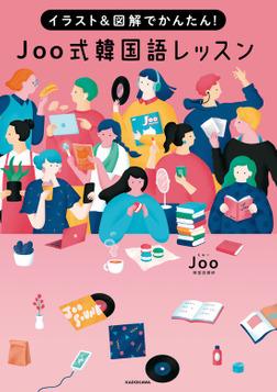 イラスト&図解でかんたん! Joo式 韓国語レッスン-電子書籍