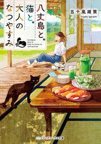 八丈島と、猫と、大人のなつやすみ(メディアワークス文庫)