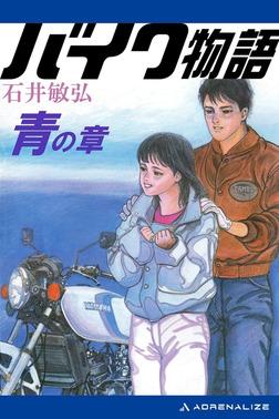 バイク物語 青の章-電子書籍