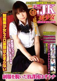 天然JK美少女 Vol.2
