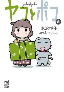 ヤコとポコ 3-電子書籍
