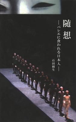 随想――バレエに食われる日本人――-電子書籍