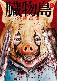 臓物島(LINEコミックス)