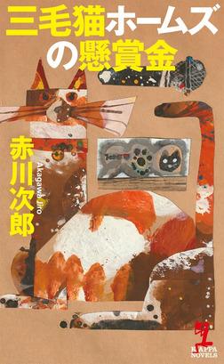 三毛猫ホームズの懸賞金-電子書籍