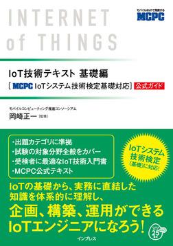 IoT技術テキスト 基礎編 [MCPC IoTシステム技術検定基礎対応]公式ガイド-電子書籍