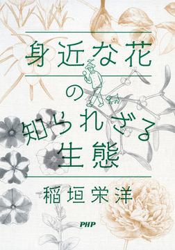 身近な花の知られざる生態-電子書籍
