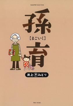 孫育【まごいく】-電子書籍