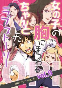 OPI 女の子の胸にまつわる、ちゃんとしたラブストーリー vol.9