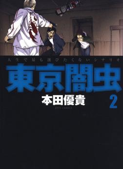 東京闇虫 2巻-電子書籍