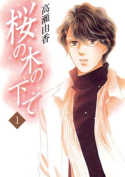 桜の木の下で(1)-電子書籍