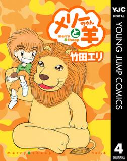 メリーちゃんと羊 4-電子書籍