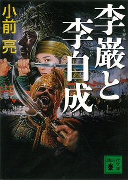 李巌と李自成-電子書籍