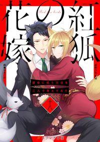 紅狐の花嫁 -運命に抗う方法を二人で考えてみた-18(分冊版)