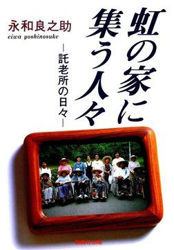 虹の家に集う人々 : 託老所の日々-電子書籍