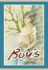 BOYS 2巻