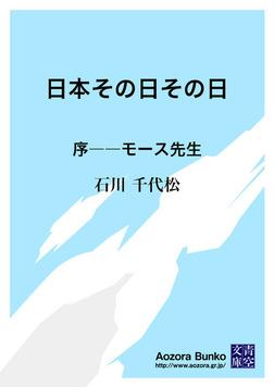 日本その日その日 序――モース先生-電子書籍
