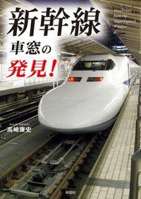 新幹線 車窓の発見!