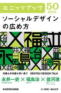ソーシャルデザインの広め方 DENTSU DESIGN TALK