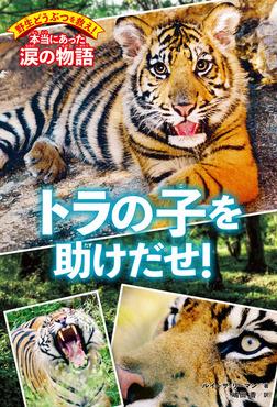 野生どうぶつを救え! 本当にあった涙の物語 トラの子を助けだせ!-電子書籍