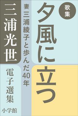 三浦光世 電子選集 歌集 夕風に立つ ~妻・三浦綾子と歩んだ40年~-電子書籍