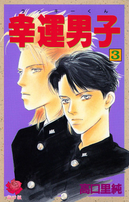 幸運男子(3)-電子書籍