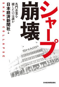 シャープ崩壊--名門企業を壊したのは誰か-電子書籍