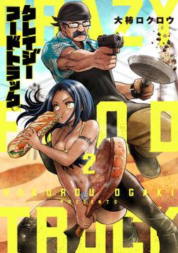 クレイジーフードトラック 2巻-電子書籍