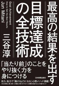 目標達成の全技術(日本実業出版社)