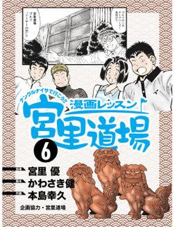 漫画レッスン宮里道場6-電子書籍