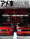 アメ車MAGAZINE【アメ車マガジン】2020年07月号