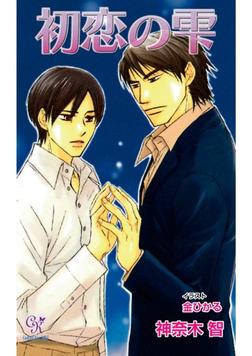 初恋の雫-電子書籍