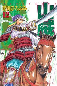 山賊王(12)