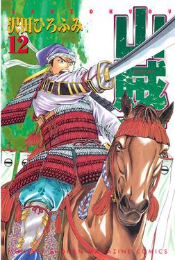 山賊王(12)-電子書籍
